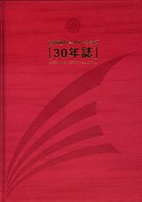 高知西ロータリークラブ[30年誌]KOCHI WEST ROTARY CLUB2001